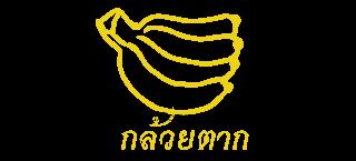 กล้วยตาก-icon